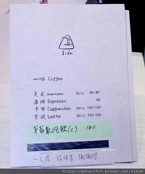 閑閑siansian (3).jpg