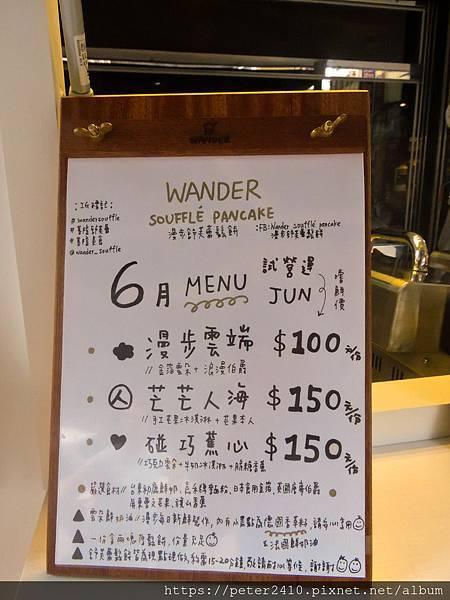 漫步舒芙蕾鬆餅 (4).jpg