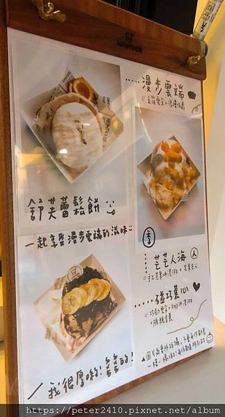 漫步舒芙蕾鬆餅 (5).jpg
