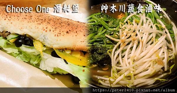 Choose One 潛艇堡 X 艸木川蔬食滷味 (1).jpg
