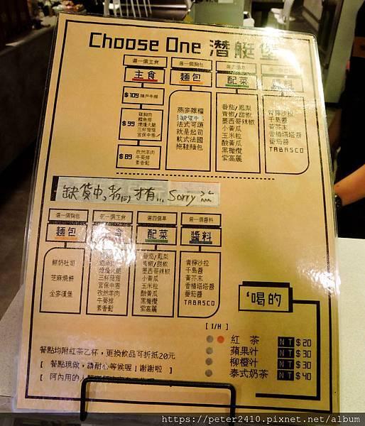 Choose One 潛艇堡 X 艸木川蔬食滷味 (11).jpg