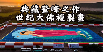 金氏世界紀錄│世紀大佛複製畫.jpg