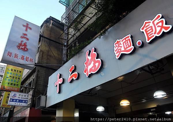 十二橋麵食館 (2).JPG