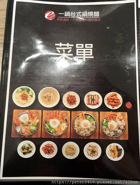 基隆一樂台式鍋燒麵 (43).JPG