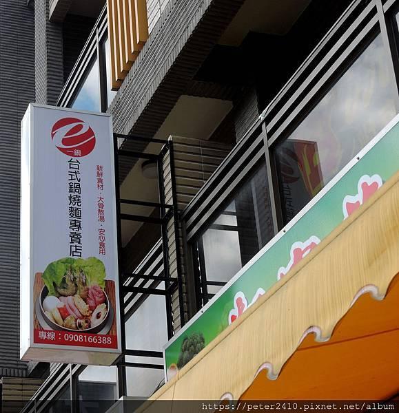 基隆一樂台式鍋燒麵 (8).JPG