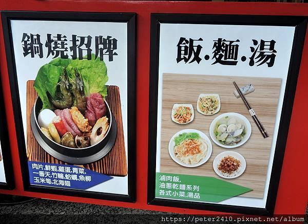 基隆一樂台式鍋燒麵 (9).JPG