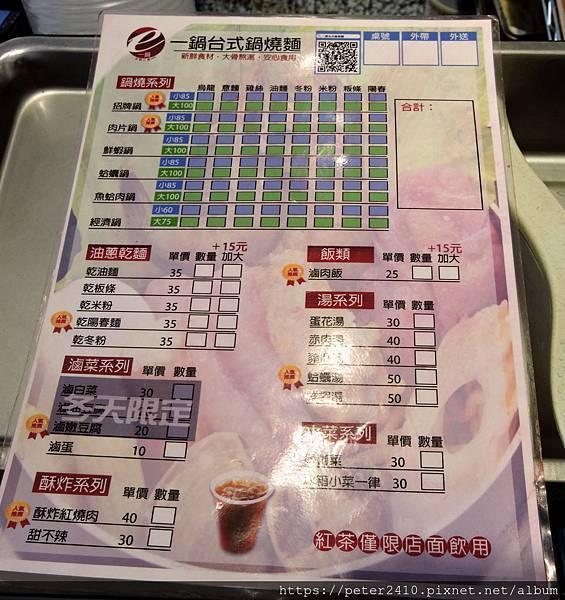 基隆一樂台式鍋燒麵 (12).JPG