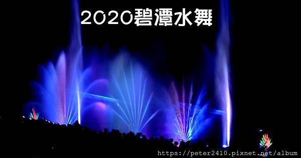 2020碧潭水舞 (1).jpg