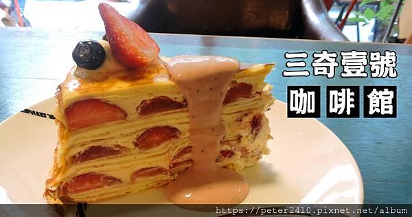 三奇壹號咖啡館 (1).jpg
