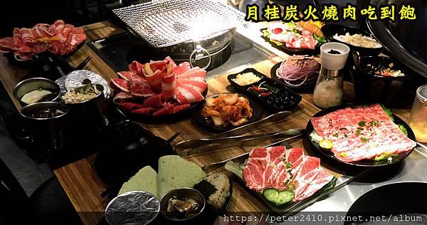月桂炭火燒肉 (1).jpg