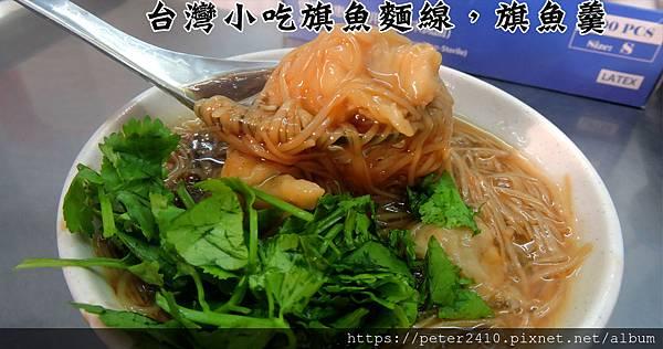 台灣小吃旗魚麵線,旗魚羹.jpg