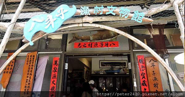 八斗子漁村文物館、魚寮樂繪畫藝術.jpg