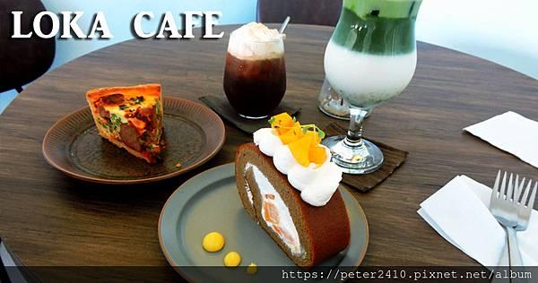 【基隆】LOKACAFE│懷舊咖啡廳推薦,手作點心與香濃咖啡的完美結合,牆上布置有亮點!