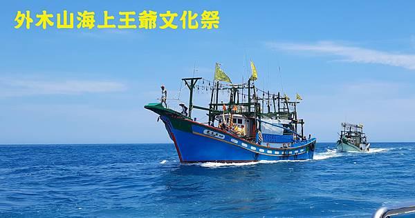 外木山海上王爺文化祭 (1).jpg