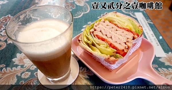 壹又貳分之壹咖啡館 (1).jpg