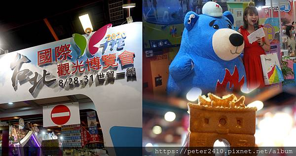 2020TTE台北國際觀光博覽會 (1).jpg