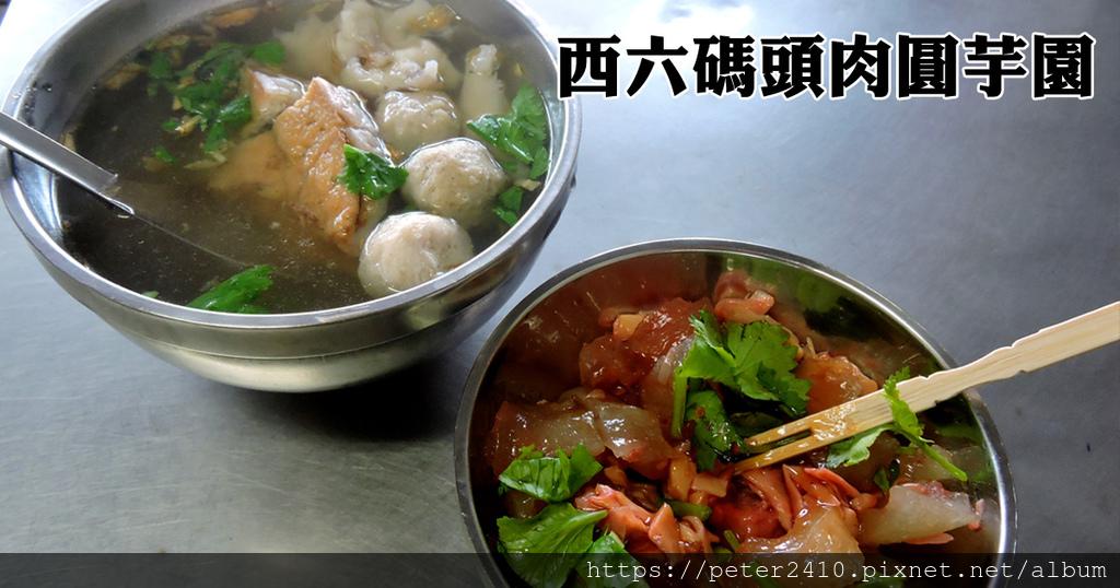 西六碼頭肉圓芋園 (1).jpg
