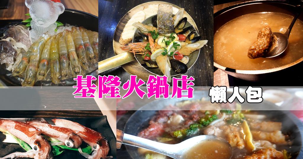 基隆火鍋店懶人包.jpg