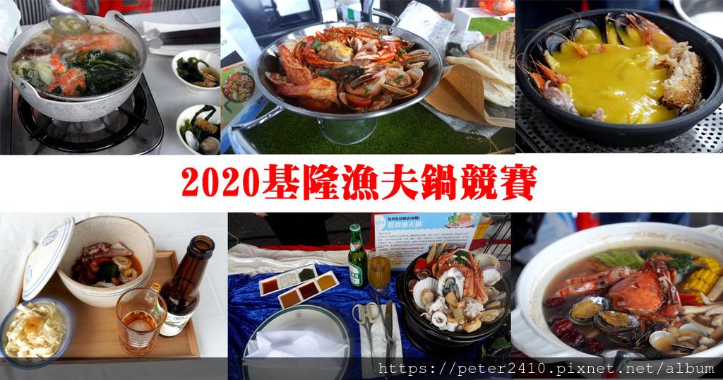 2020基隆漁夫鍋決賽 (1).jpg
