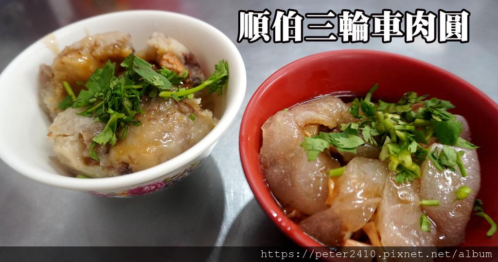 順伯三輪車肉圓 (1).jpg