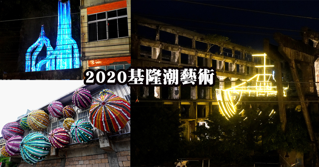 2020基隆潮藝術 (1).jpg