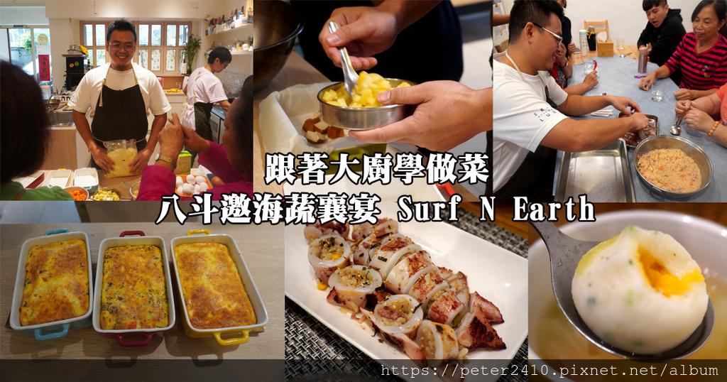 跟著大廚學做菜 (50).jpg
