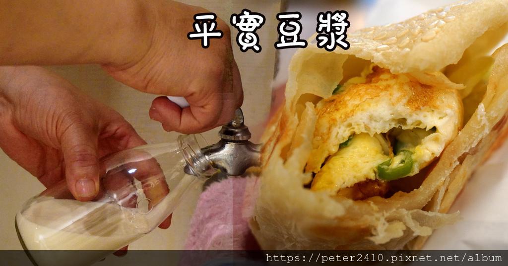 平實豆漿 (1).jpg