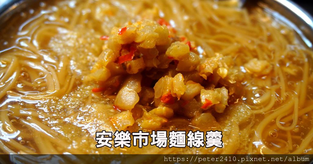安樂市場麵線羹 (1).jpg