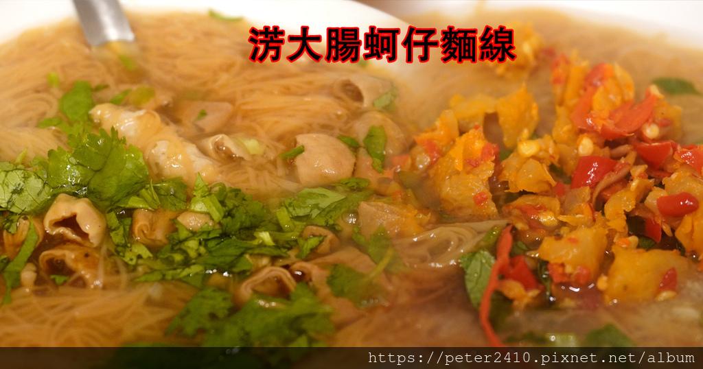 淓大腸蚵仔麵線 (1).jpg