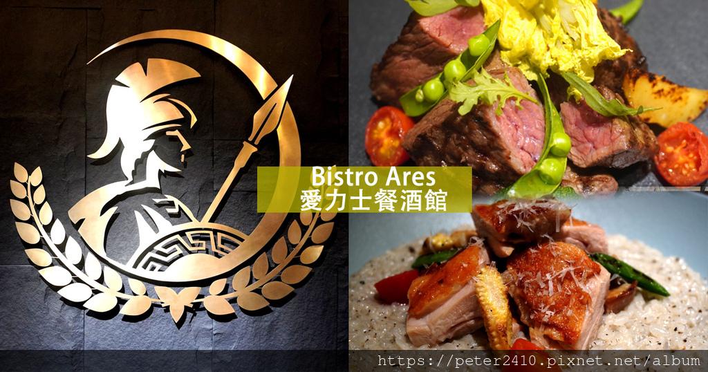 Bistro Ares 愛力士餐酒館 (1).jpg