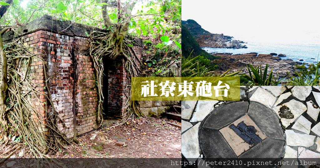 社寮東砲台 (1).jpg