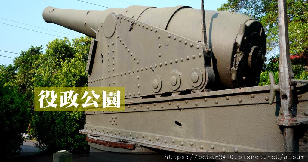 役政公園 (1).jpg
