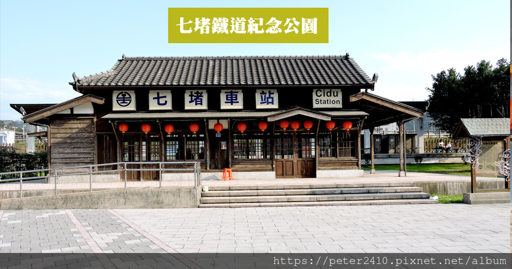 七堵鐵道紀念公園 (1).jpg