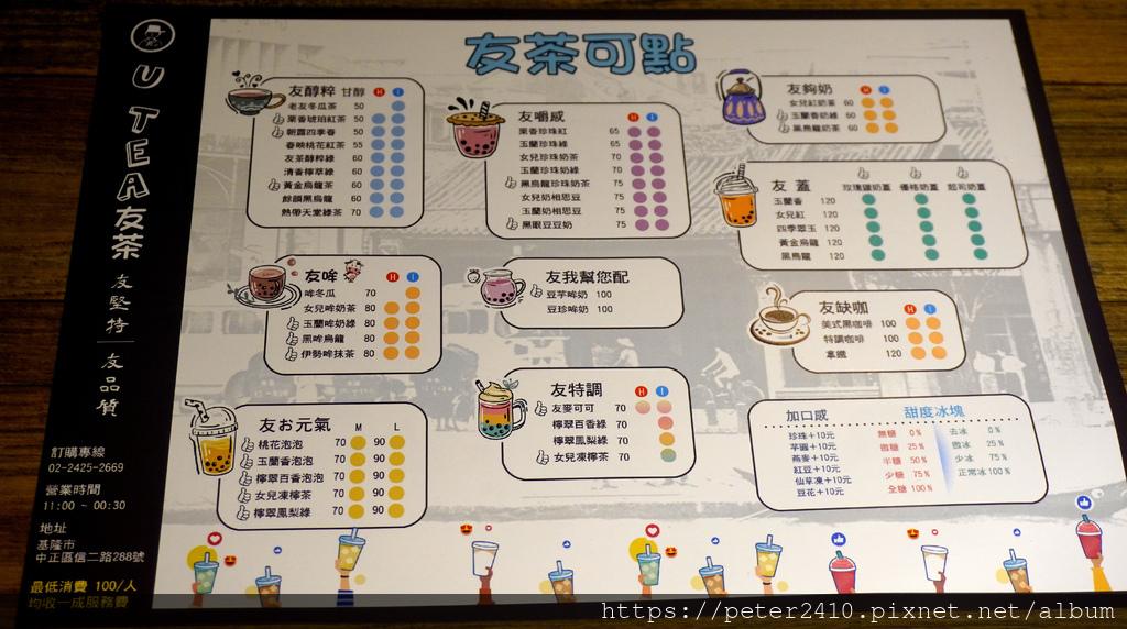 UTEA友茶義二店 (7).JPG