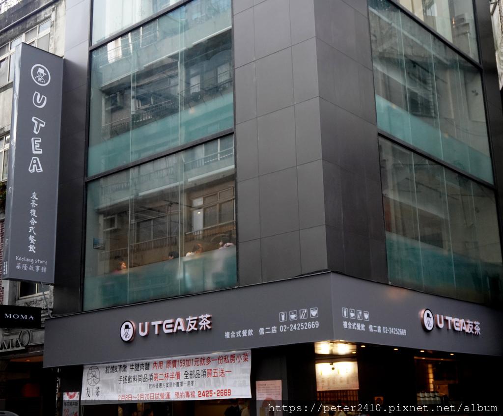 UTEA友茶義二店 (43).JPG