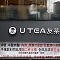 UTEA友茶義二店 (44).JPG