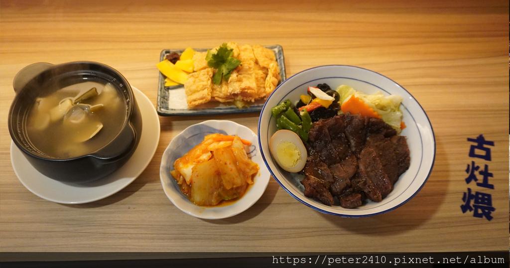 古灶煨烤肉飯 (1).jpg
