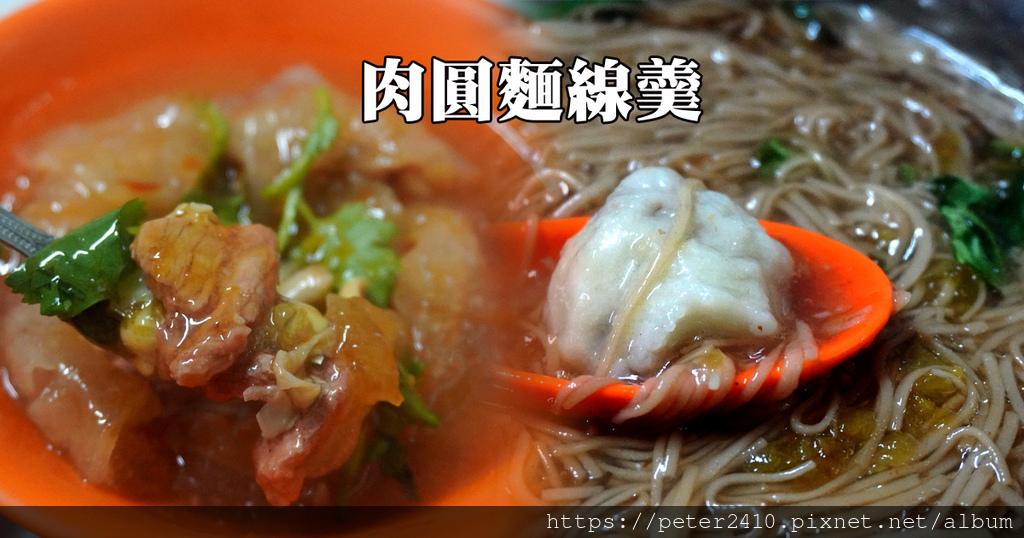 肉圓麵線羹 (1).jpg