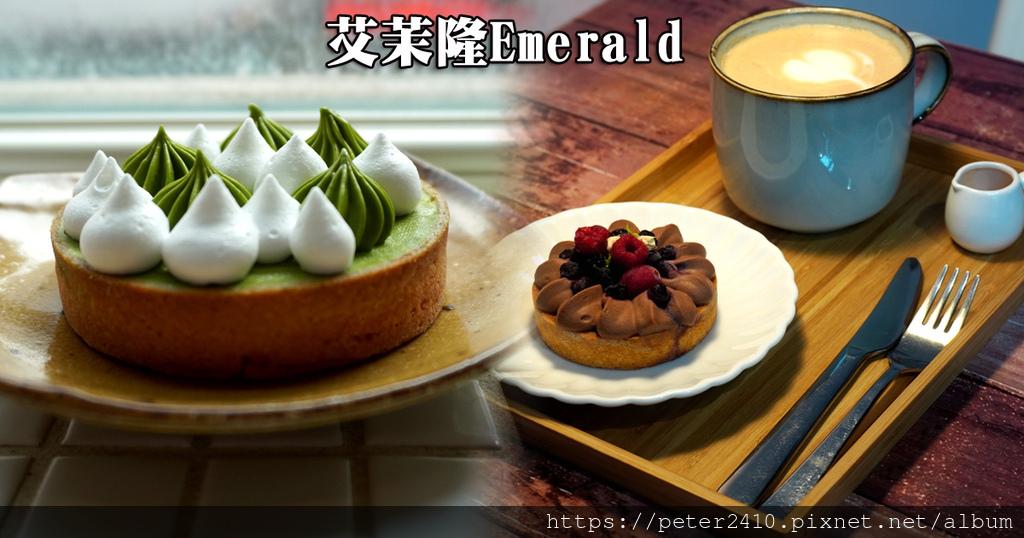 艾茉隆Emerald (1).jpg