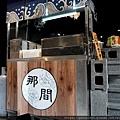 那間日食屋-南榮創始店 (27).JPG
