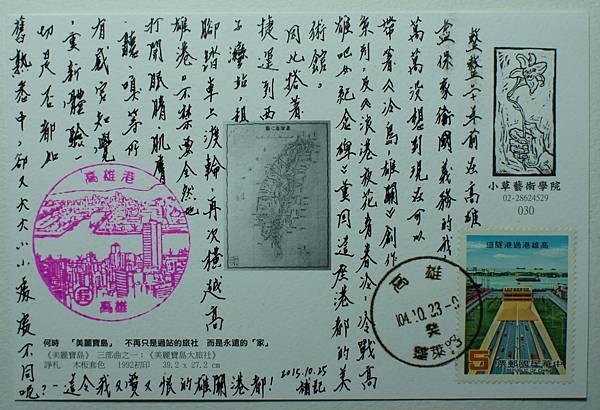 DSC05087高雄港