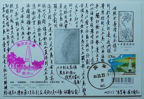DSC05443太平島