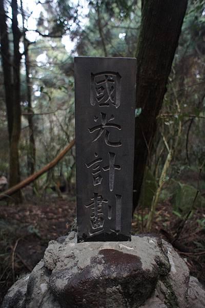 DSC03296國光計畫.jpg