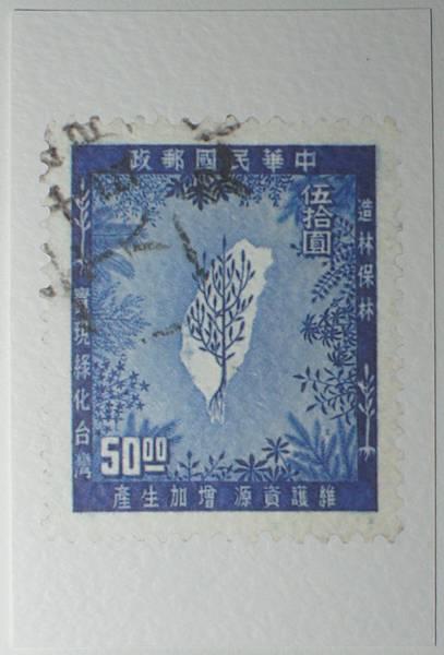 480造林保林郵票.JPG