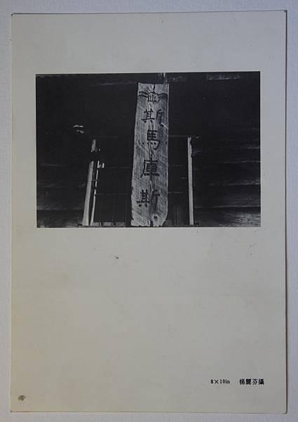 司馬庫斯二 (1).JPG
