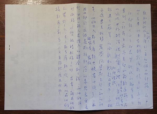 司馬庫斯二 (2).JPG