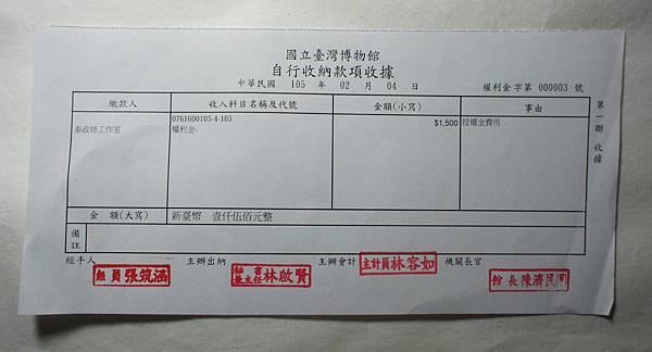 DSC01587繳款單.jpg