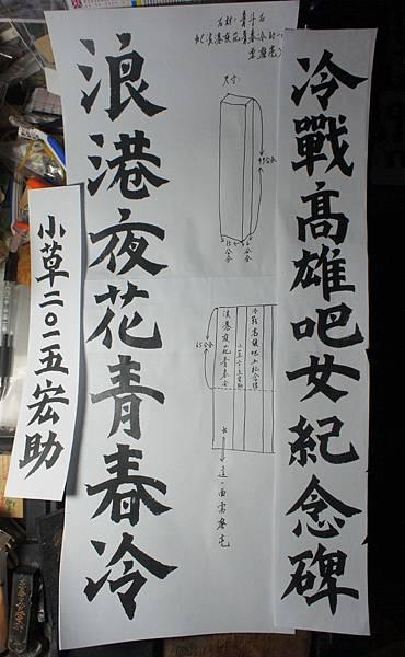 DSC02910浪港.jpg