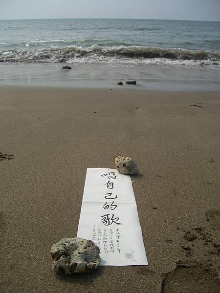 蔣勳字2007.8.3 (10)興化店.jpg