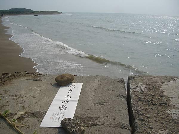 蔣勳字2007.8.3 (6)興化店.jpg